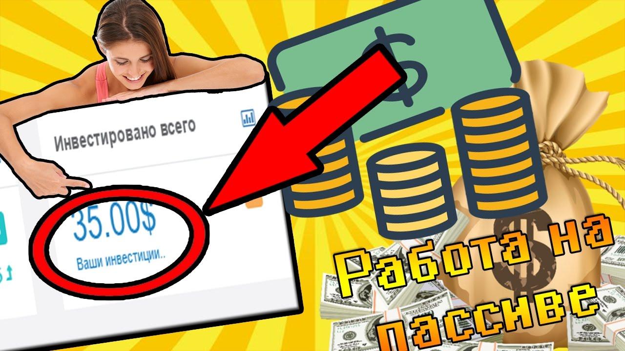 Заработок в интернете вклад программа для заработки денег в интернете