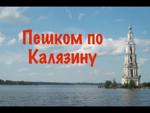 Пешком по Калязину