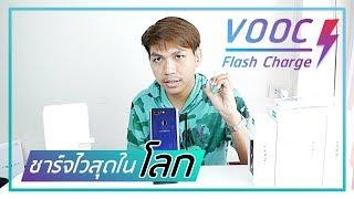 ทำความรู้จัก Vooc Flash Charge และ Super Vooc Flash Charge ชาร์จไวที่สุดในโลก
