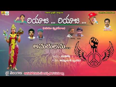 Amarulanu Thalusukundama || Amarula Smruthi Geethalu || Telangana Folk Songs Telugu || Folk Songs