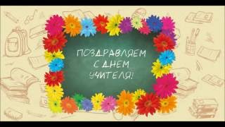 Скачать СРАВНЕНИЕ КЛАССОВ С ДНЁМ УЧИТЕЛЯ ООШ 11