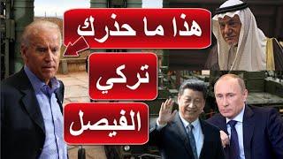 بعد تهــ,د,يد تركي الفيصل بن سلمان يعطي الضوء الاخضر لتعويض الباتريوت من روسيا و الصين