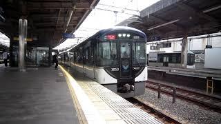 京阪電車 3000系 特急淀屋橋行 枚方市発車