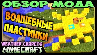 ч.266 - Волшебные пластинки (Weather Carpets) - Обзор мода для Minecraft