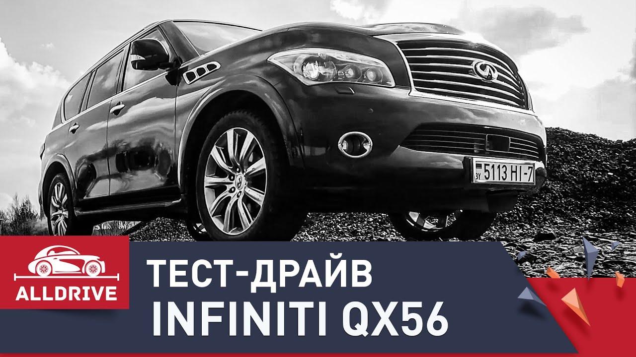 Тест драйв Infiniti QX56
