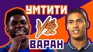 УМТИТИ vs ВАРАН - Один на один