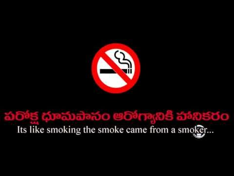 CAUTION!!! | Micro Film | On No Smoking and Passive Smoking.