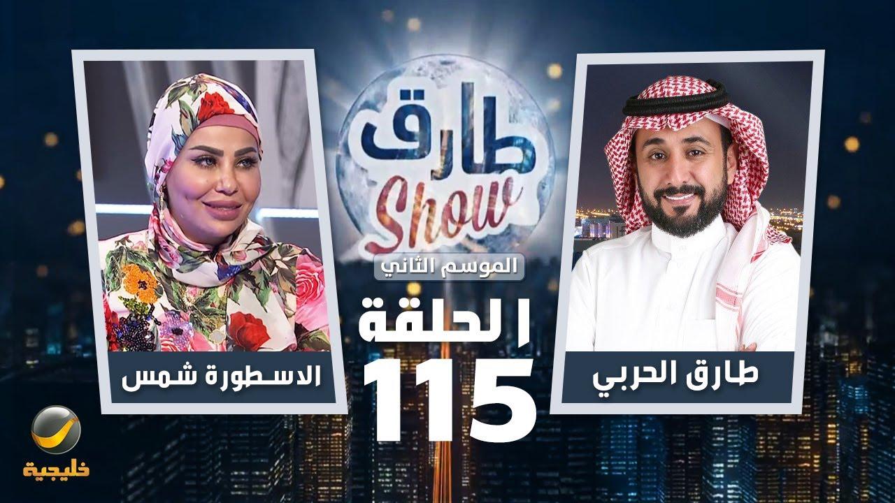 برنامج طارق شو الموسم الثاني الحلقة 115 - ضيفة الحلقة الاسطورة شمس