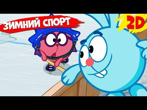 Лучшие зимние серии про спорт! | Смешарики 2D. Сборник - Видео онлайн