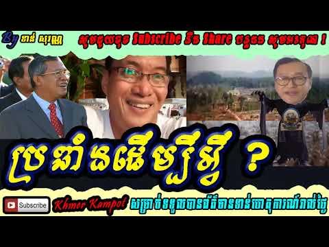 Khan sovan - Why Sam Rainsy against Hun Sen, Khmer news today, Cambodia hot news, Breaking news