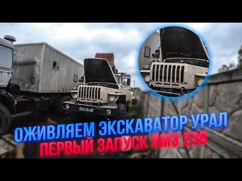 Экскаватор Урал 4320 стоял 2 года,запуск сердца- ЯМЗ 238!!!Разгружаем КрАЗ.