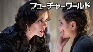 BD/DVD/デジタル【予告編】『フューチャーワールド』10.17リリース