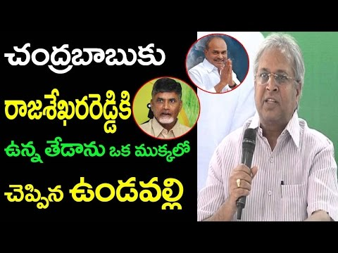 Vundavalli Arun Kumar Tells The Difference Between Chandra Babu And YS Rajasekhara Reddy | Taja30