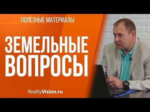Земельные вопросы. Консультация юриста. RealtyVision.ru