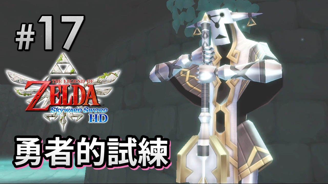 #17 勇者的試練《薩爾達傳說 禦天之劍 HD   The Legend of Zelda: SKYWARD SWORD HD》