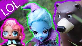 #Кукла  #лол и Эквестрия гёрлз встретили медведя  #ЛОЛ и девочки из Эквестрии приключения в лесу