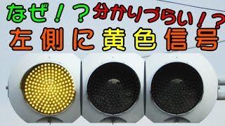 【兵庫県に大量発生!?】謎の黄黄赤信号機!その設置理由とは!
