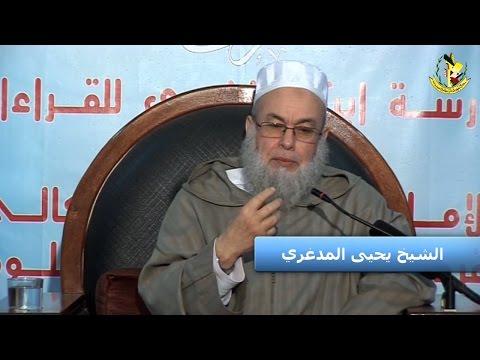 شرح متن ابن عاشر في الفقه الدرس ( 34 كتاب الصلاة 19 ) الشيخ يحيى المدغري