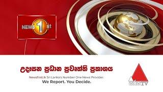 News 1st: Breakfast News Sinhala   (22-04-2020) Thumbnail