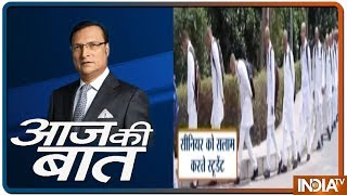 Aaj Ki Baat With Rajat Sharma  | August 20, 2019