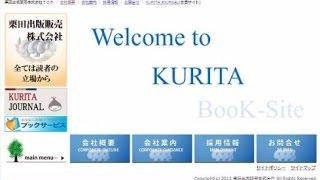 出版取次で過去最大の倒産 栗田出版販売が民事再生法適用を申請