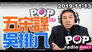 2019-11-13【POP撞新聞】黃暐瀚談:「五宋謀、吳排八!」