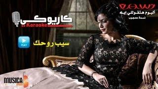 Nesma Mahgoub - Seeb Rohak Karaoke / نسمة محجوب - سيب روحك كاريوكي