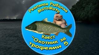 Квест Охотник за трофеями 5 NEW Реальная Рыбалка