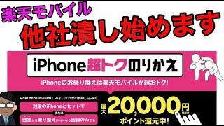 【楽天モバイル】良い意味で頭がオカシいキャンペーン始めました‼1年間無料より実質嬉しい方も多い⁉ポイント2万円還元+3か月無料+縛り無し…神なのか⁉Rakuten UN-LIMIT