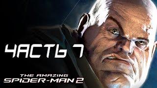 The Amazing Spider-Man 2 Прохождение - Часть 7 - КИНГПИН