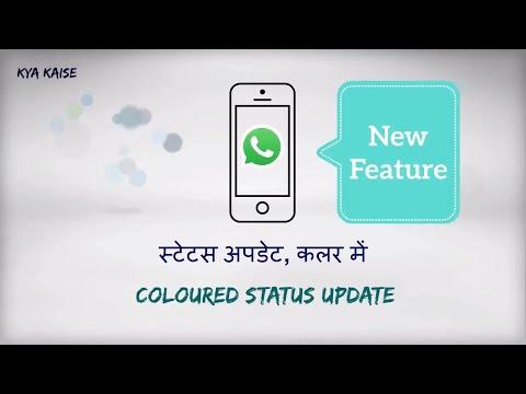 Whatsapp Latest Update August 2017. Colour Status Update. Hindi Video by Kya Kaise