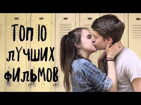 ТОП 10 ЛУЧШИХ ФИЛЬМОВ ДЛЯ ПОДРОСТКОВ #32 / любовь / школа / классная подборка