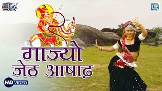 गाज्यो जेठ आषाढ़ तेजाजी री जीवनी गाथा भजन | Raju Naradhna, Sahdev Bhakal| Latest Rajasthani DJ Song