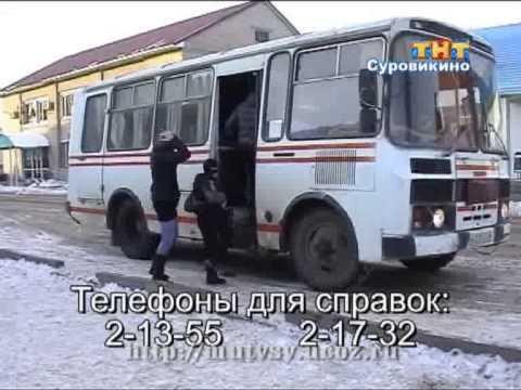 Расписание автобусов в 2013 году.flv