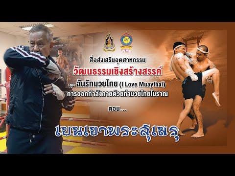 """สื่อส่งเสริมฯ ชุดฉันรักมวยไทย (I Love Muaythai) ท่าที่ 28 """"เบนเขาพระสุเมรุ"""""""