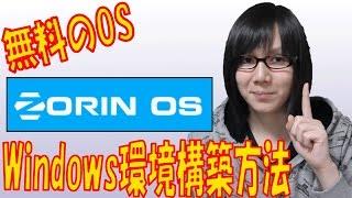無料のOS「Zorin OS」でWindows環境構築 インストール~Playonlinux設定手順紹介 thumbnail