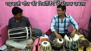 Dholak Tabla Recording Session Garhwali  Song Sur Saagar Studio