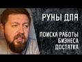 Русские Руны для поиска работы, бизнеса, достатка