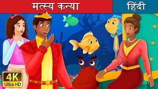 मत्स्य कन्या | The Girl Fish Story in Hindi | बच्चों की हिंदी कहानियाँ | Hindi Fairy Tales