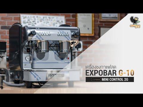 แนะนำการใช้งานเครื่องชงกาแฟสด Expobar G-10 Mini Control 2G แบรนด์จากสเปน