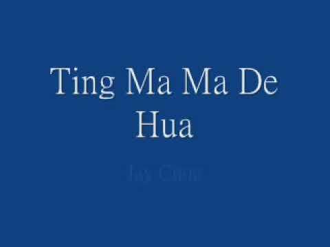 Jay Chou Ting Ma Ma De Hua Lyrics