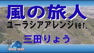 三田りょうさんの「風の旅人・ユーラシアアレンジver.」です。