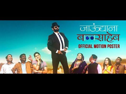 Jaundya Na Balasaheb Motion Poster   Girish Kulkarni   Sai Tamhankar   Ajay Atul