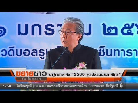"""ย้อนหลัง ขยายข่าว : ปาฐกถาพิเศษ """"2560 จุดเปลี่ยนประเทศไทย"""""""