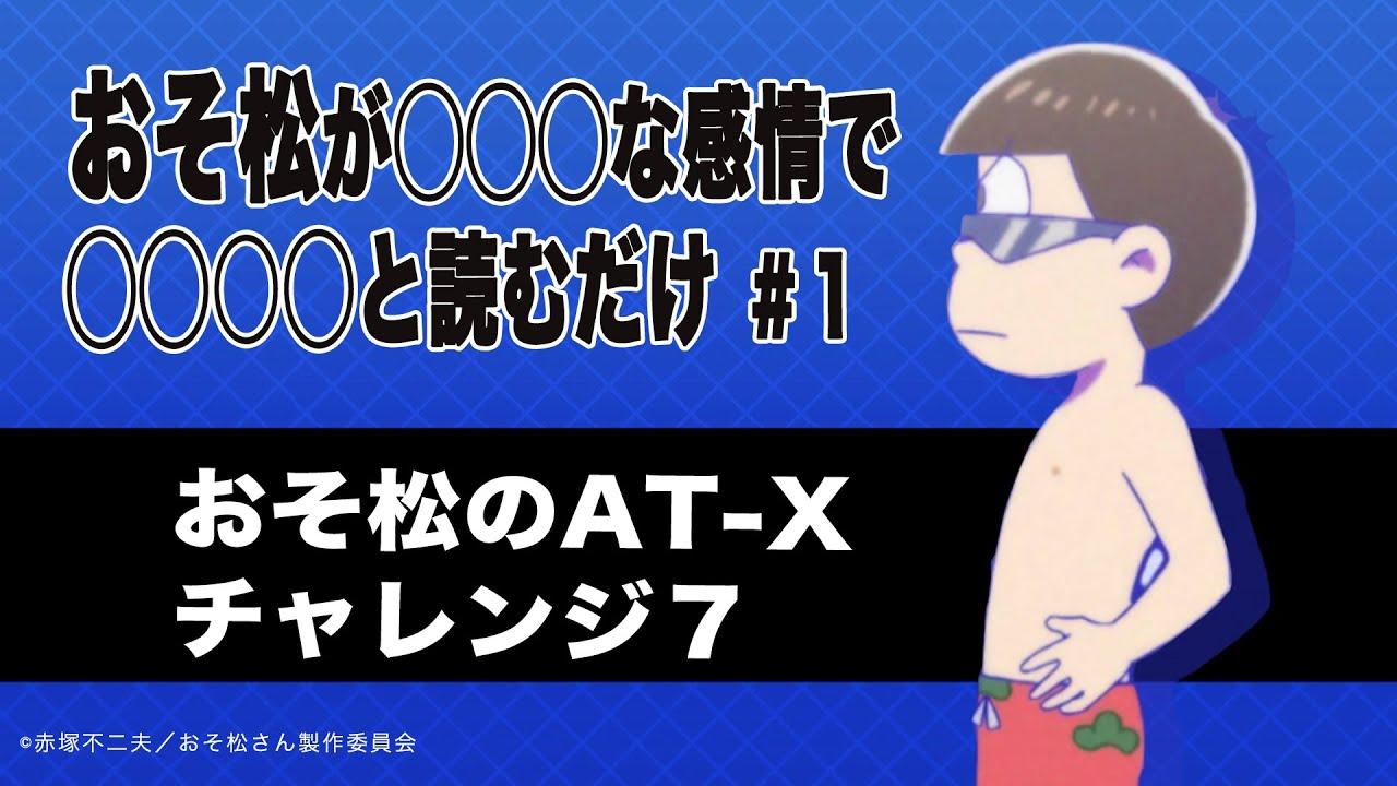 【おそ松のAT-Xチャレンジ】#07「長男が○○○風に『○○○○』と読み上げるだけの単純な遊び」
