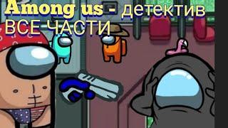 Among us - детектив. ВСЕ ЧАСТИ! / Рисуем мультфильмы 2
