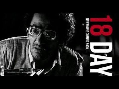 مشاهدة فيلم 18 يوم