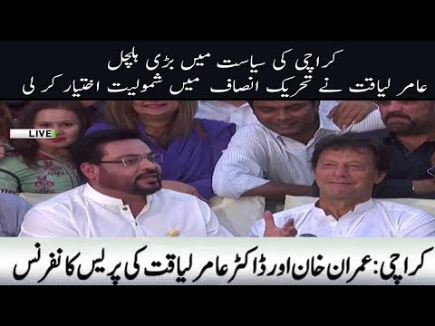 Imran Khan And Amir Liaquat Press Conference | 19 march 2018 | Neo News