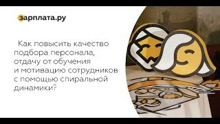 Спиральная динамика в подборе, обучении и мотивации, Новокузнецк