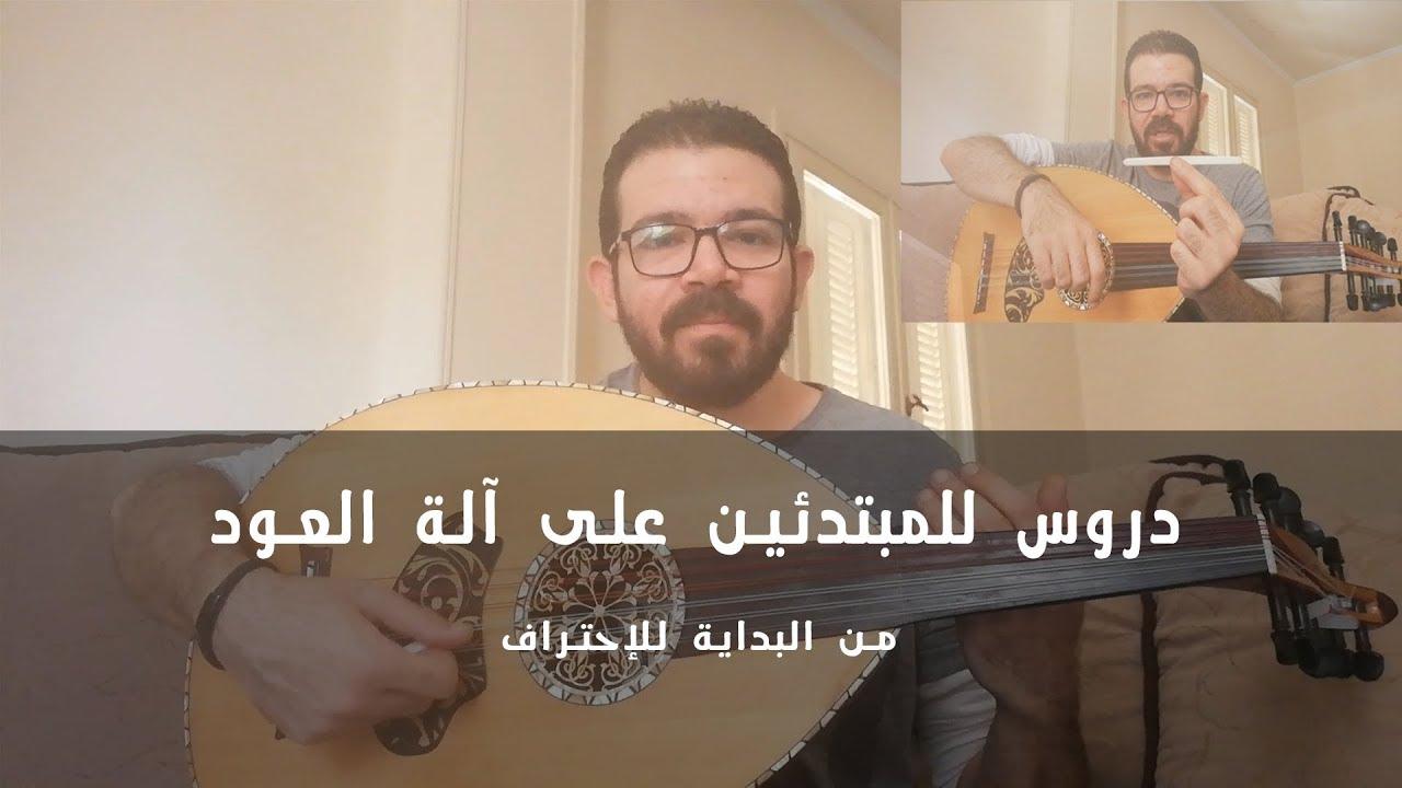 دروس عزف العود للمبتدئين : 1- بداية صحيحة لعازف محترف  .. Oud Lesson 1